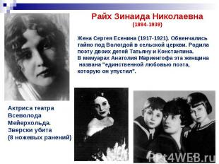 Райх Зинаида Николаевна(1894-1939)Жена Сергея Есенина (1917-1921). Обвенчались т