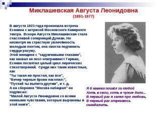 Миклашевская Августа Леонидовна(1891-1977)В августе 1923 года произошла встреча