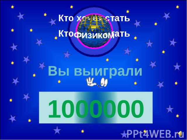 Вы выиграли1000000