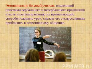 Эмоционально богатый учитель, владеющий приемами вербального и невербального про