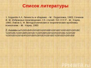 Список литературы 1. Бодалёв А.А. Личность и общение. - М.: Педагогика, 1983; Се