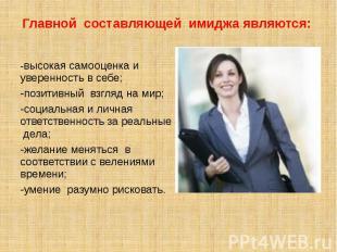 Главной составляющей имиджа являются: -высокая самооценка и уверенность в себе;