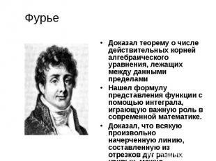 Фурье Доказал теорему о числе действительных корней алгебраического уравнения, л