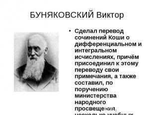 БУНЯКОВСКИЙ Виктор Сделал перевод сочинений Коши о дифференциальном и интегральн