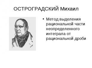 ОСТРОГРАДСКИЙ Михаил Метод выделения рациональной части неопределенного интеграл