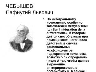 ЧЕБЫШЕВ Пафнутий Львович По интегральному исчислению особенно замечателен мемуар