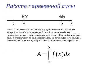 Работа переменной силы Пусть точка движется по оси Ох под действием силы, проекц