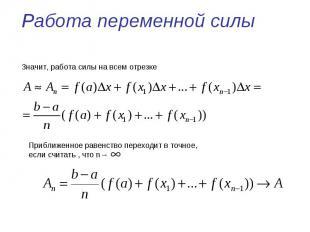 Работа переменной силы Значит, работа силы на всем отрезке Приближенное равенств
