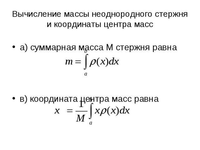 Вычисление массы неоднородного стержня и координаты центра масс а) суммарная масса М стержня равнав) координата центра масс равна