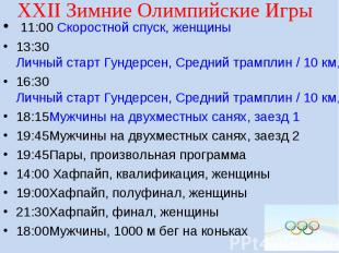 XXII Зимние Олимпийские Игры 11:00 Скоростной спуск, женщины13:30 Личный старт Г