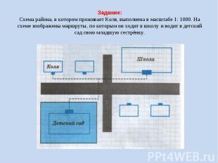 Задание:Схема района, в котором проживает Коля, выполнена в масштабе 1: 1000. На