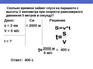 Сколько времени займет спуск на парашюте с высоты 2 километра при скорости равно