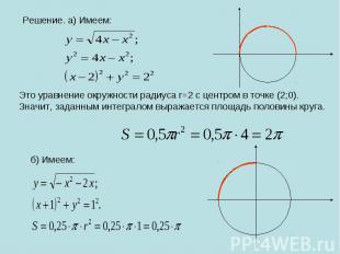 Решение. а) Имеем: Это уравнение окружности радиуса r=2 с центром в точке (2;0).