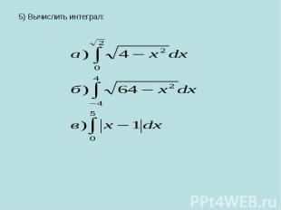 5) Вычислить интеграл: