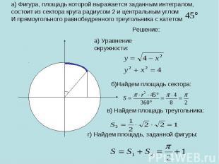 а) Фигура, площадь которой выражается заданным интегралом, состоит из сектора кр