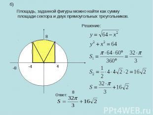 Площадь, заданной фигуры можно найти как сумму площади сектора и двух прямоуголь