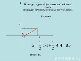Площадь, заданной фигуры можно найти как сумму площадей двух прямоугольных треуг