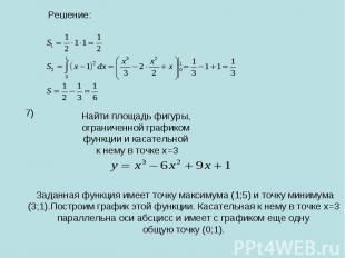 Решение:Найти площадь фигуры,ограниченной графикомфункции и касательной к нему в