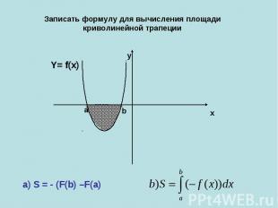 Записать формулу для вычисления площади криволинейной трапеции