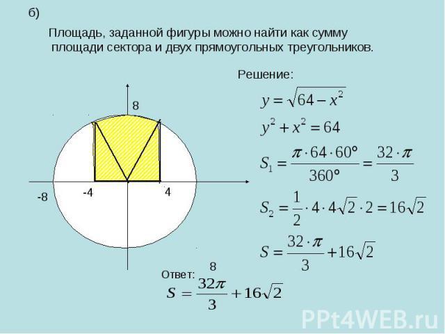Площадь, заданной фигуры можно найти как сумму площади сектора и двух прямоугольных треугольников.