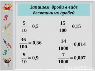 Запишем дроби в виде десятичных дробей