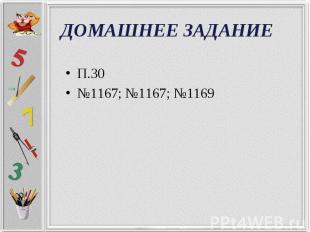 ДОМАШНЕЕ ЗАДАНИЕ П.30№1167; №1167; №1169