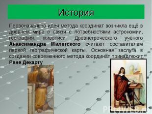 История Первоначально идея метода координат возникла ещё в древнем мире в связи