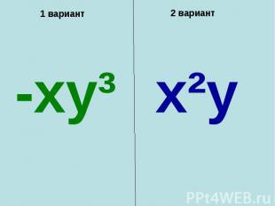 1 вариант2 вариант
