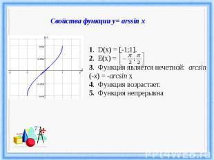 Свойства функции у= arssin x.3. Функция является нечетной: arcsin (-x) = -arcsin