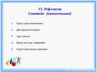 VI. РефлексияСинквейн (пятистишие)Одно существительноеДва прилагательныхТри глаг