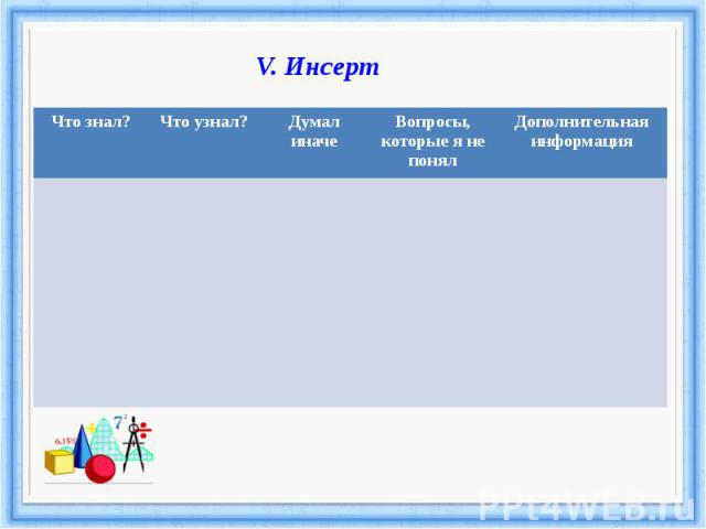 V. Инсерт