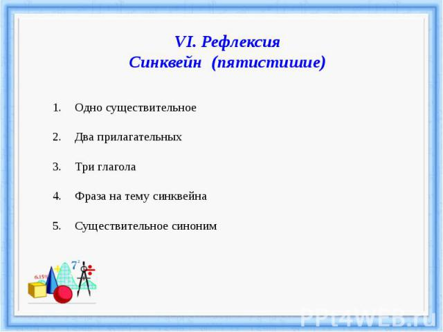 VI. РефлексияСинквейн (пятистишие)Одно существительноеДва прилагательныхТри глаголаФраза на тему синквейнаСуществительное синоним
