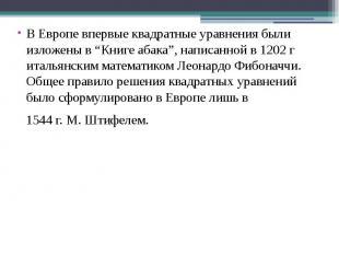 """В Европе впервые квадратные уравнения были изложены в """"Книге абака"""", написанной"""