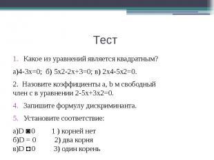 Тест Какое из уравнений является квадратным?а)4-3х=0; б) 5х2-2х+3=0; в) 2х4-5х2=