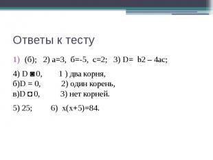 Ответы к тесту (б); 2) а=3, б=-5, с=2; 3) D= b2 – 4ac;4) D ˃ 0, 1 ) два корня,б)