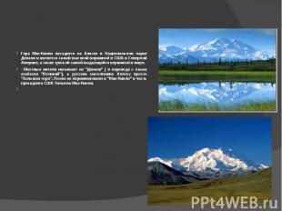 Гора Мак-Кинли находится на Аляске в Национальном парке Денали и является самой