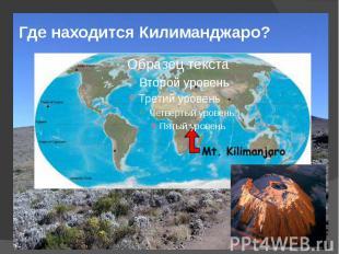 Где находится Килиманджаро?