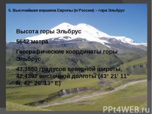 5. Высочайшая вершина Европы (и России) – гора Эльбрус Высота горы Эльбрус5642 м