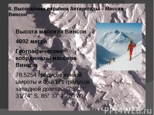 6. Высочайшая вершина Антарктиды – Массив Винсон Высота массива Винсон4892 метра