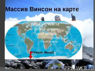 Массив Винсон на карте