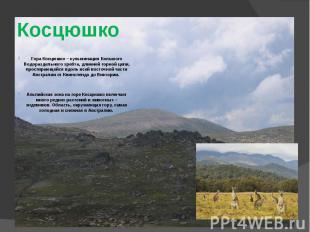 Косцюшко Гора Косцюшко – кульминация Большого Водораздельного хребта, длинной го