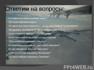 Ответим на вопросы: 1) Самая высокая вершина мира?2)Вторая вершина мира?3)Самая