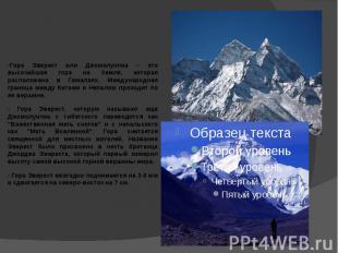 -Гора Эверест или Джомолунгма – это высочайшая гора на Земле, которая расположен