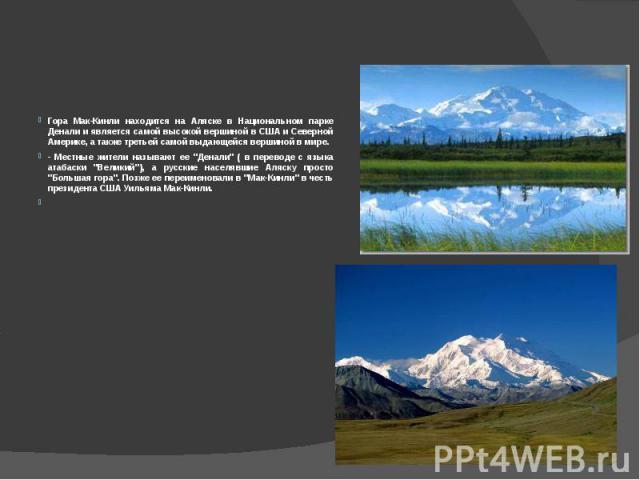 Гора Мак-Кинли находится на Аляске в Национальном парке Денали и является самой высокой вершиной в США и Северной Америке, а также третьей самой выдающейся вершиной в мире. - Местные жители называют ее