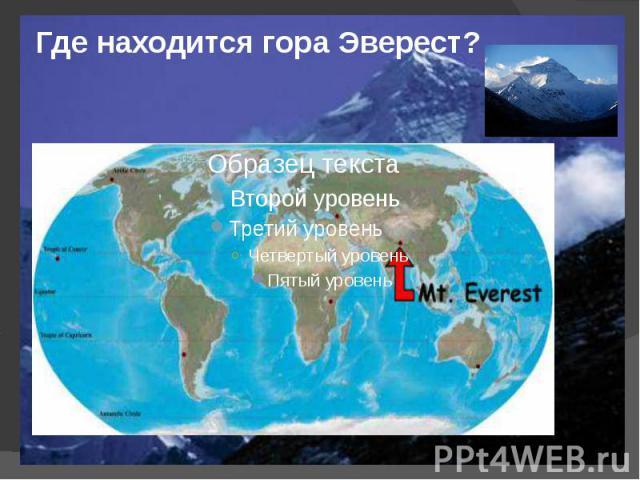 Где находится гора Эверест?