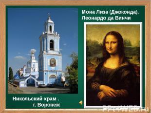 Мона Лиза (Джоконда). Леонардо да ВинчиНикольский храм . г. Воронеж