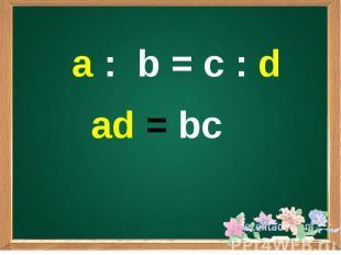 a : b = c : dad = bc