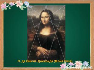 Л. да Винчи. Джоконда (Мона Лиза)