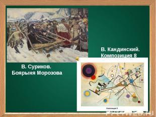 В. Кандинский.Композиция 8В. Суриков. Боярыня Морозова