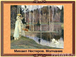 Михаил Нестеров. Молчание.